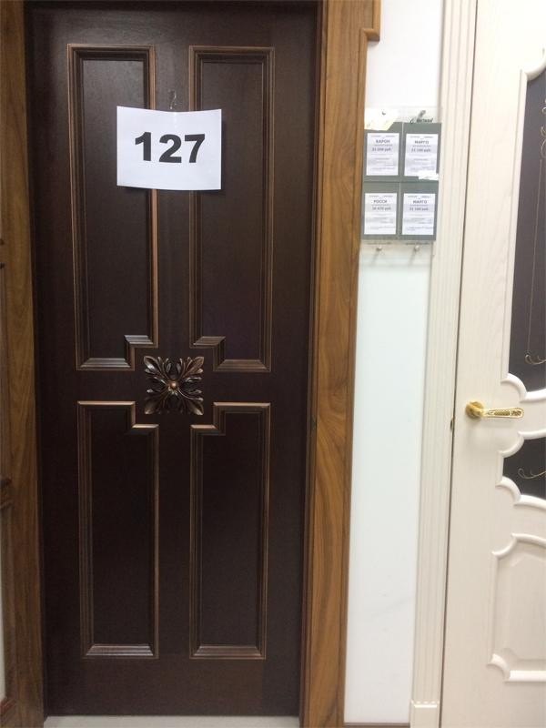 Дверь 127