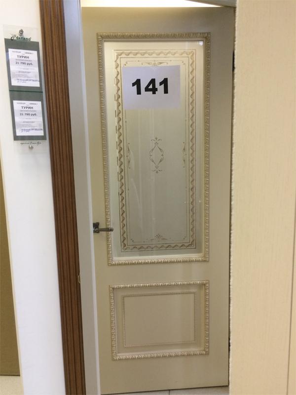 Дверь 141
